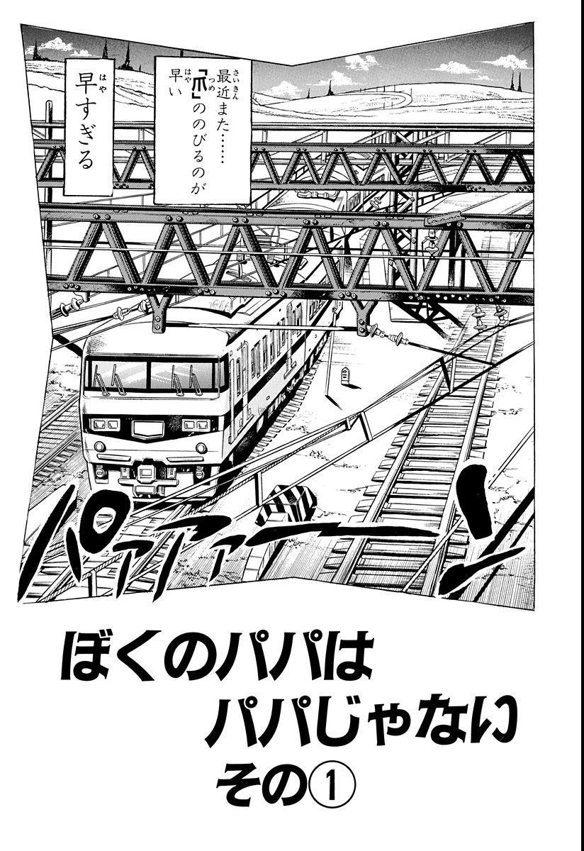 Chapter 410 Bunkoban.jpg