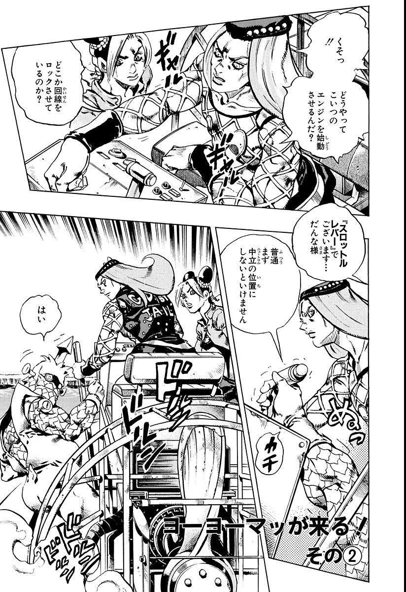 SO Chapter 79 Cover A Bunkoban.jpg