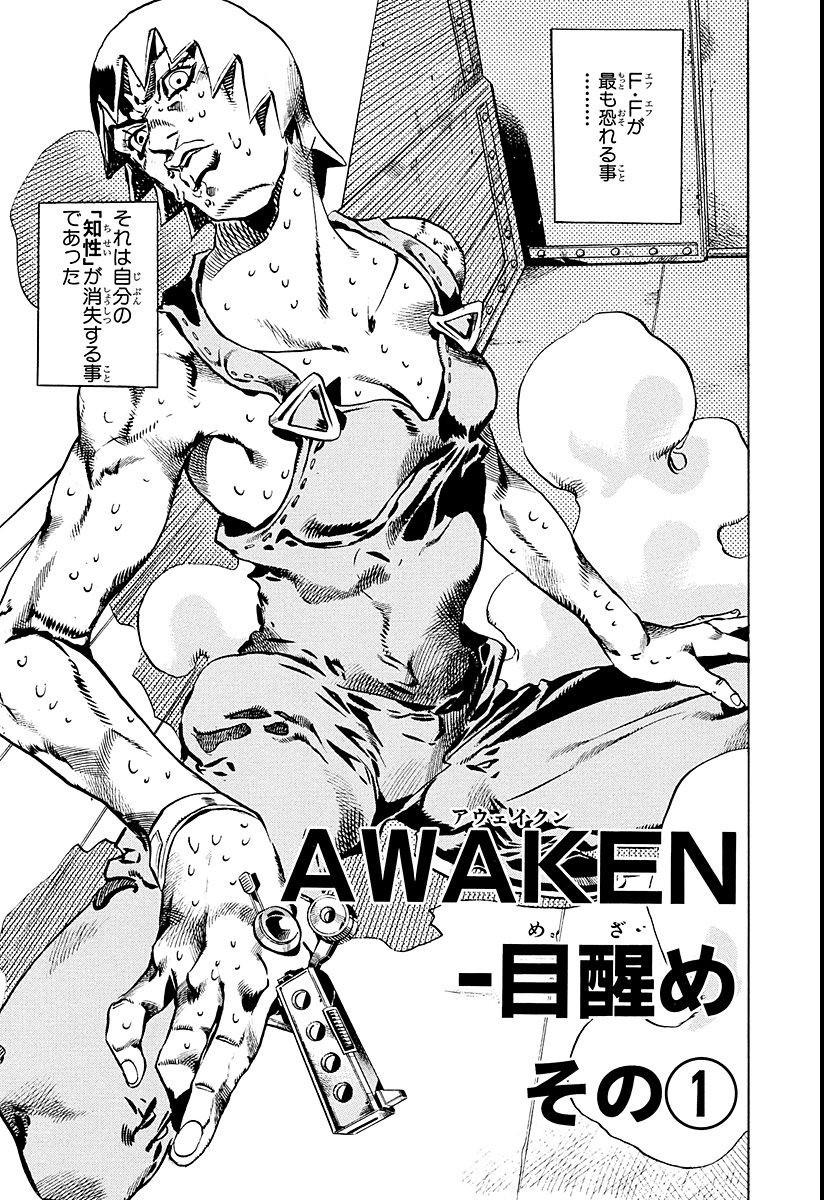 SO Chapter 85 Bunkoban.jpg
