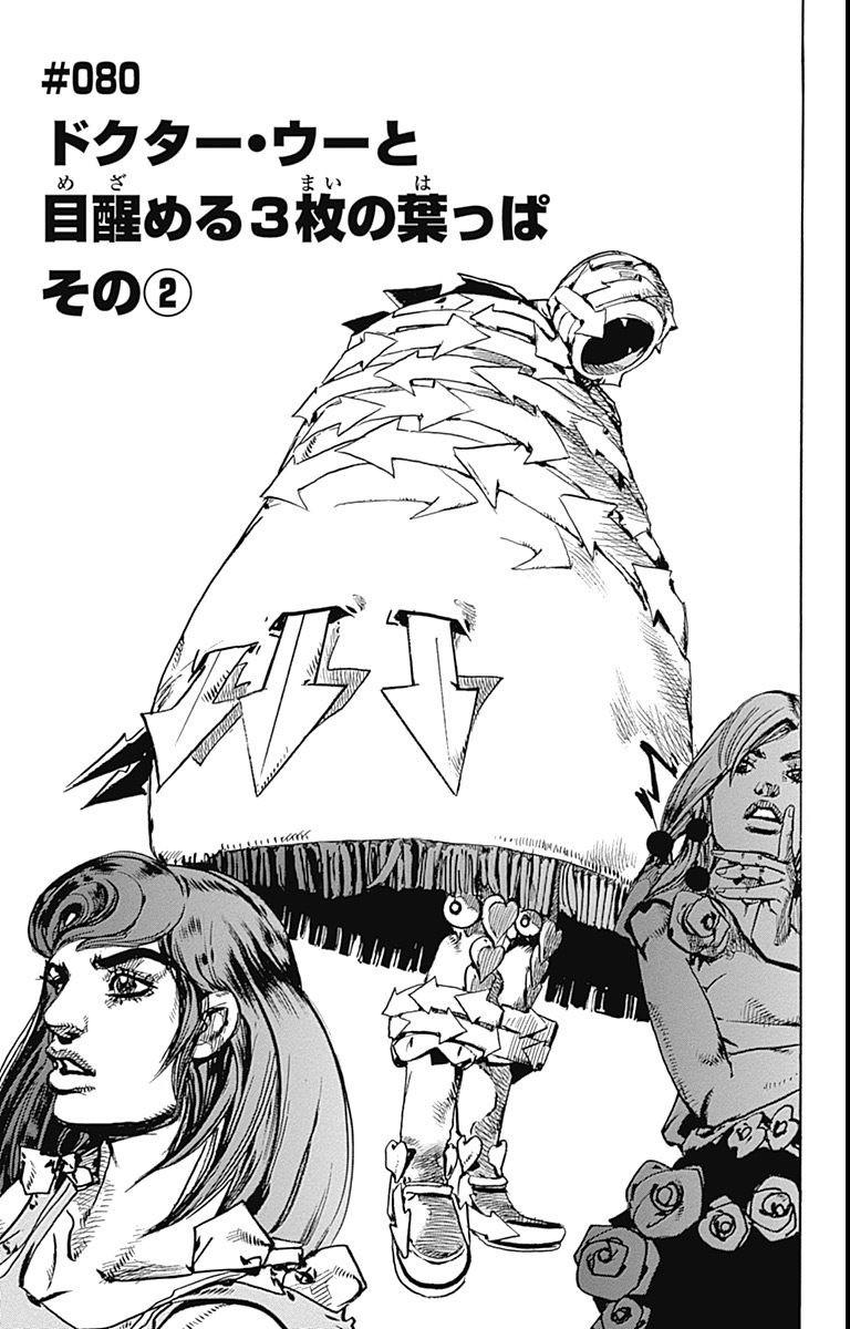 JJL Chapter 80 Tankobon.jpg