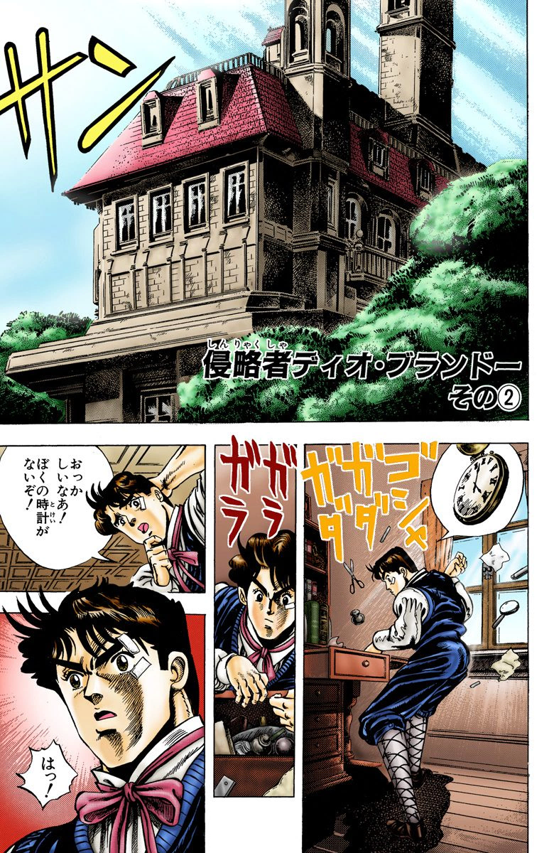 Chapter 3 Cover A.png
