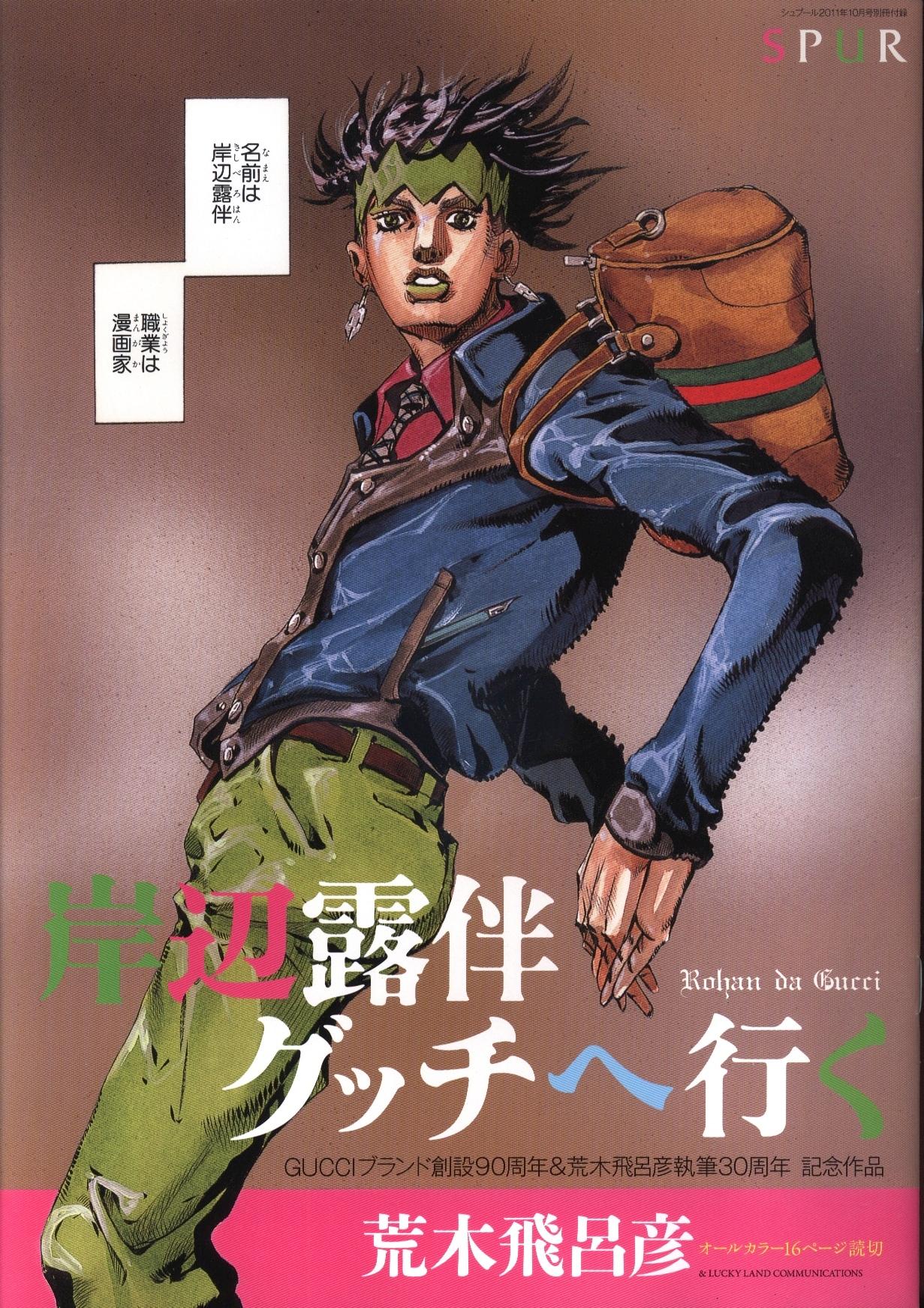 Kishibe Rohan Meets Gucci - JoJo's Bizarre Encyclopedia ...