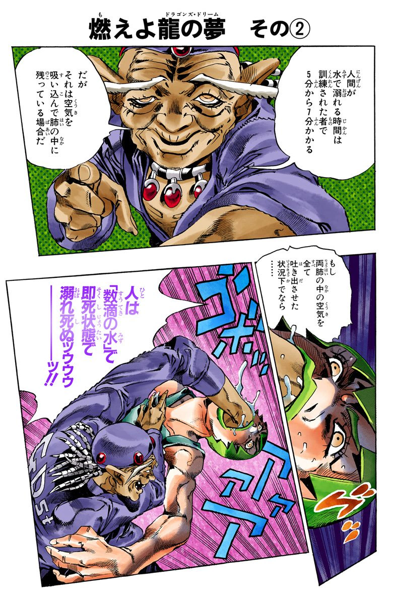 SO Chapter 68 Cover A.png