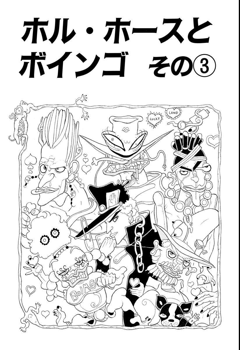 Chapter 219 Bunkoban.jpg