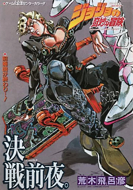 Chapter 579 Magazine Cover.png