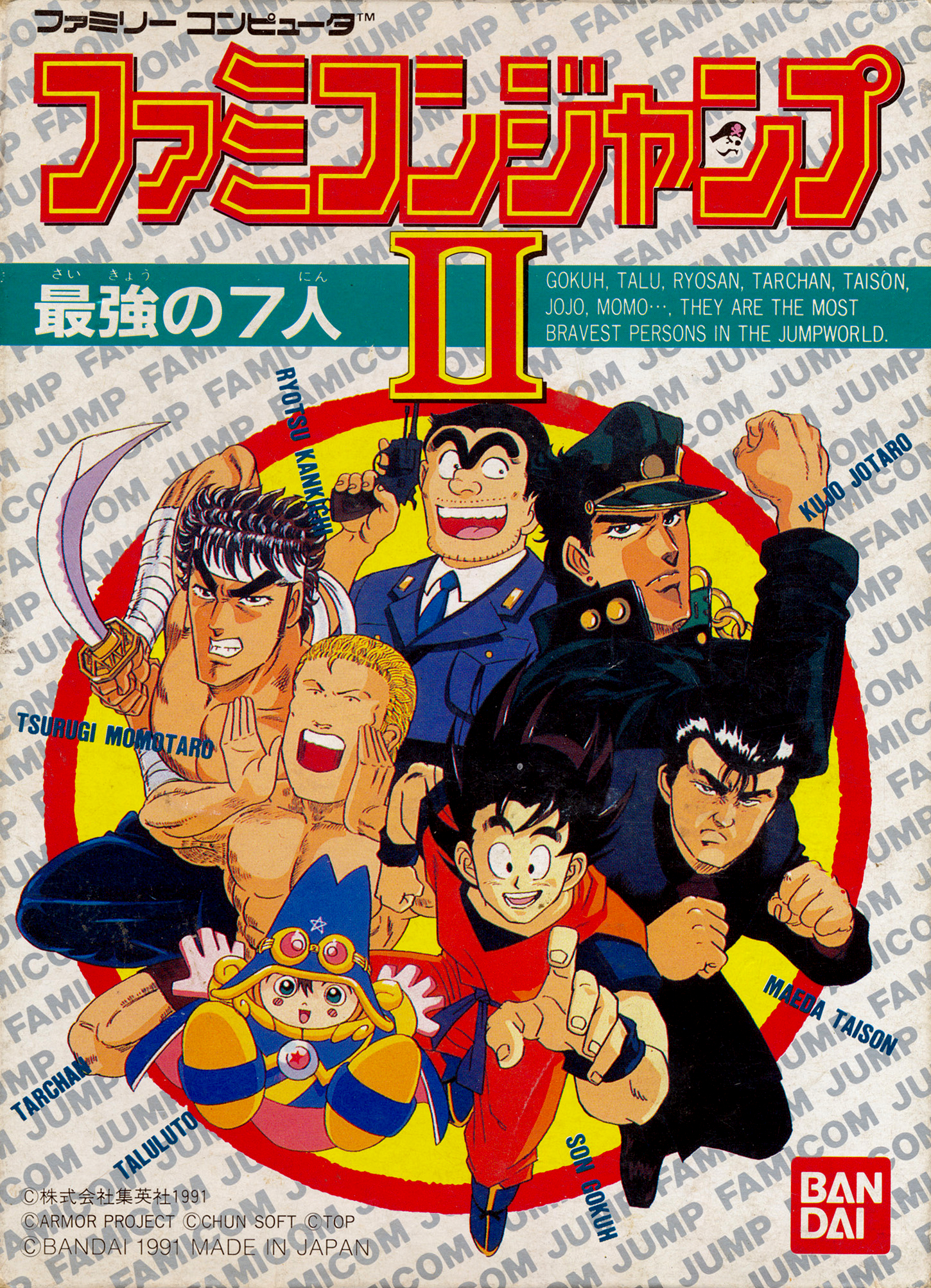 Famicom Jump II Saikyo no Shichinin Cover.jpg