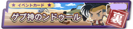 PPPndoulcardback.png