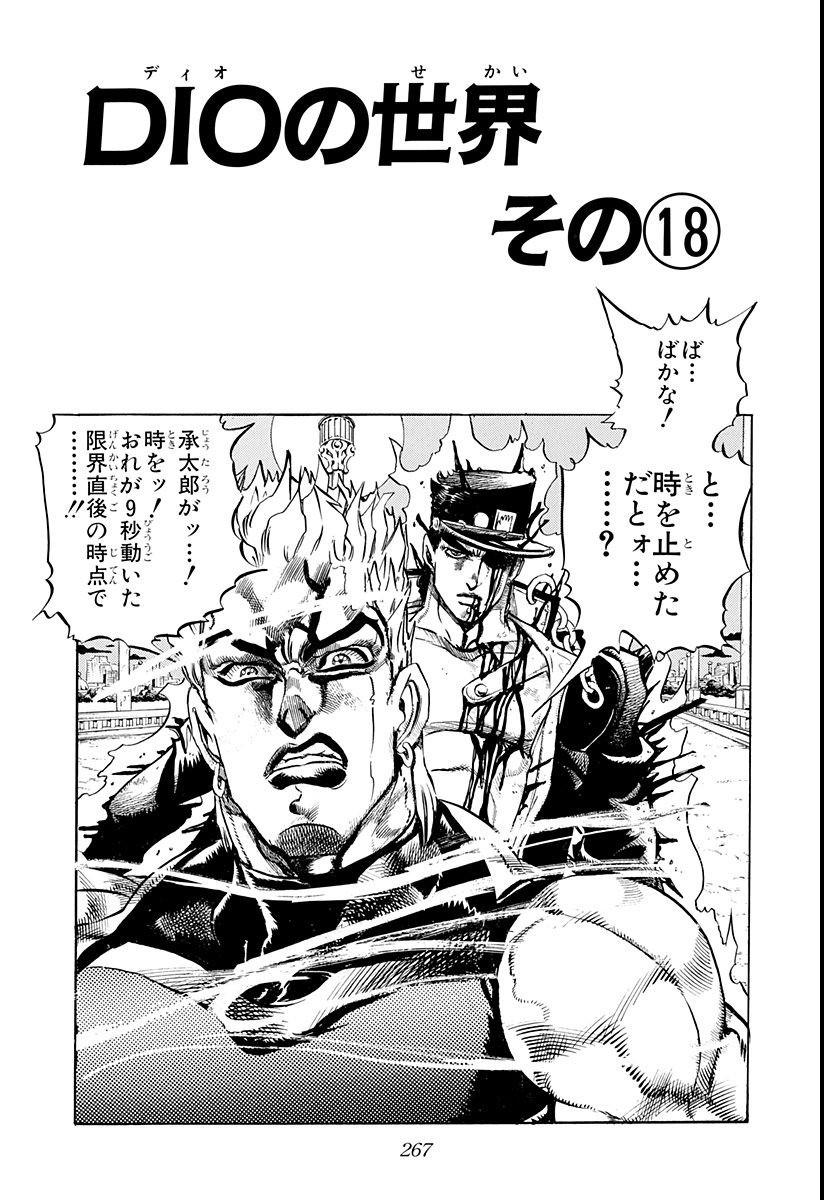 Chapter 264 Bunkoban.jpg