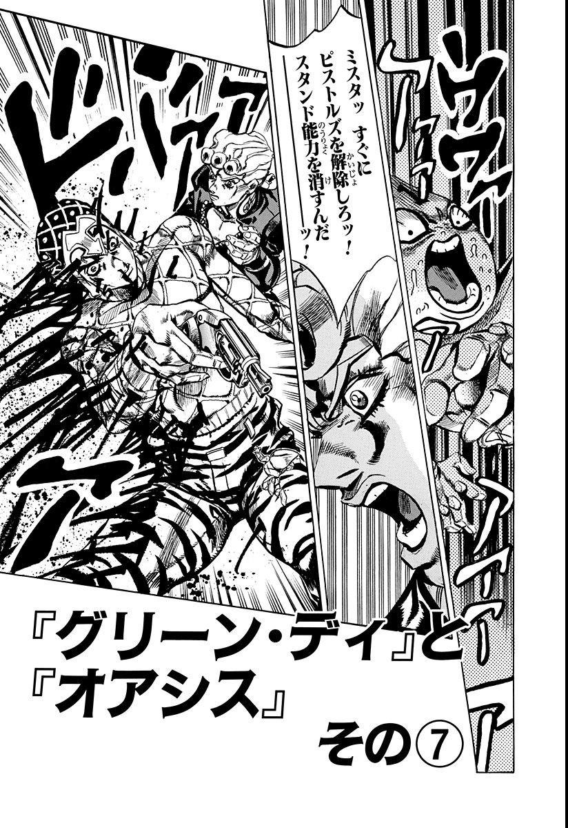 Chapter 560 Cover B Bunkoban.jpg