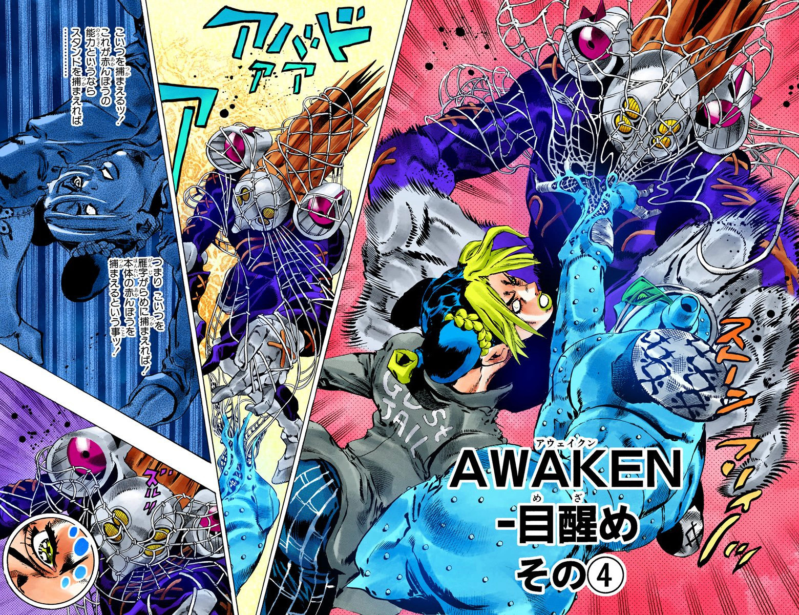 SO Chapter 88 Cover B.jpg