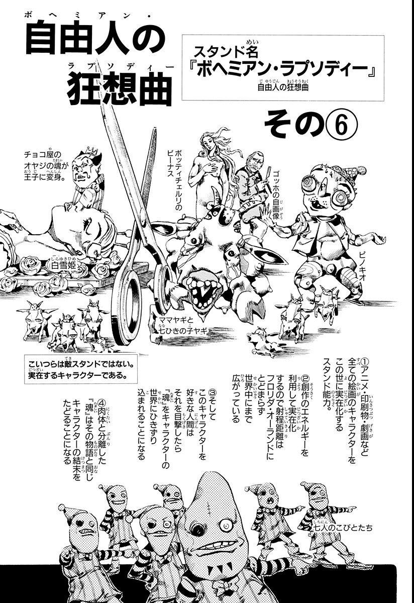 SO Chapter 109 Bunkoban.jpg