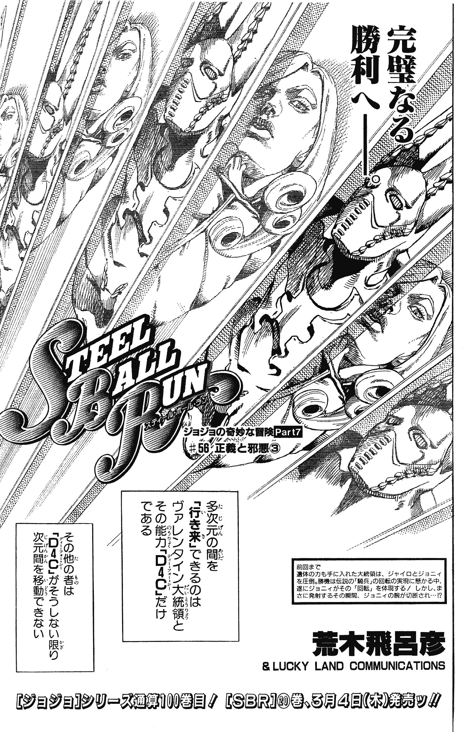 SBR Chapter 81(56) Magazine Cover.jpg