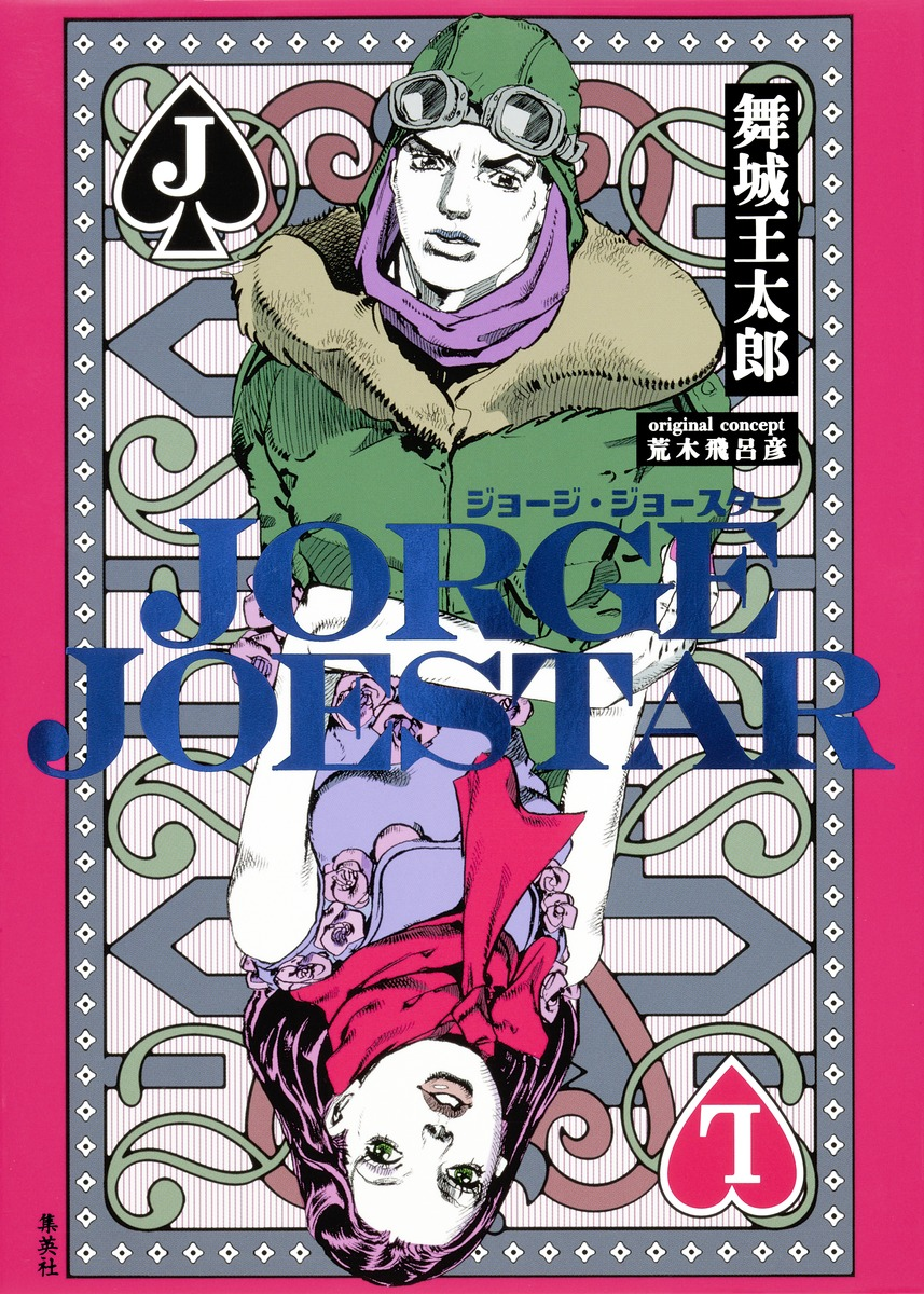 Jorge Joestar Jojo S Bizarre Encyclopedia Jojo Wiki Buy the best and latest jojo stand arrow on banggood.com offer the quality jojo stand arrow on sale with worldwide free shipping. jorge joestar jojo s bizarre