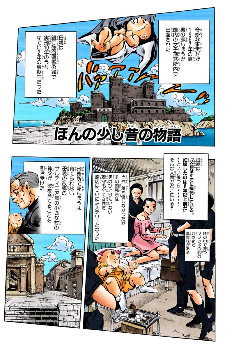 Chapter 569 Cover A.png