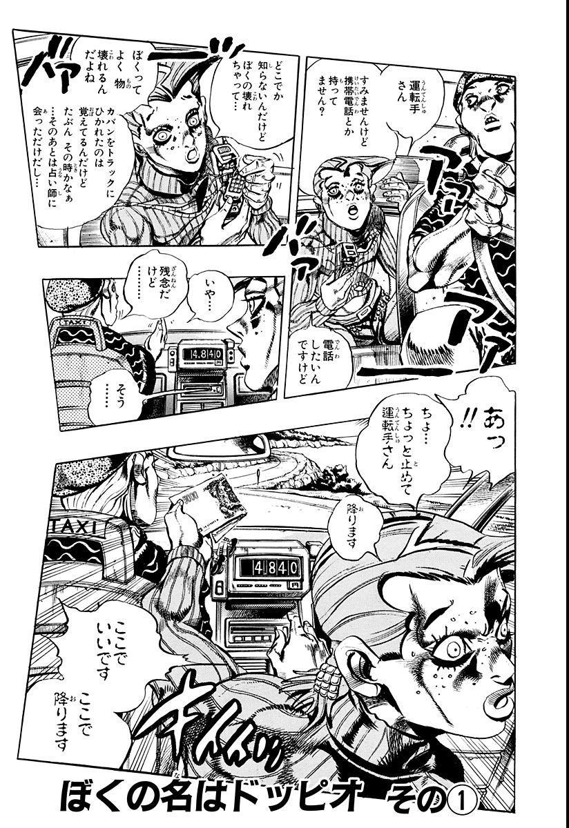 Chapter 542 Cover A Bunkoban.jpg