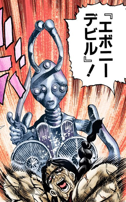 Ebony Devil Infobox Manga.png