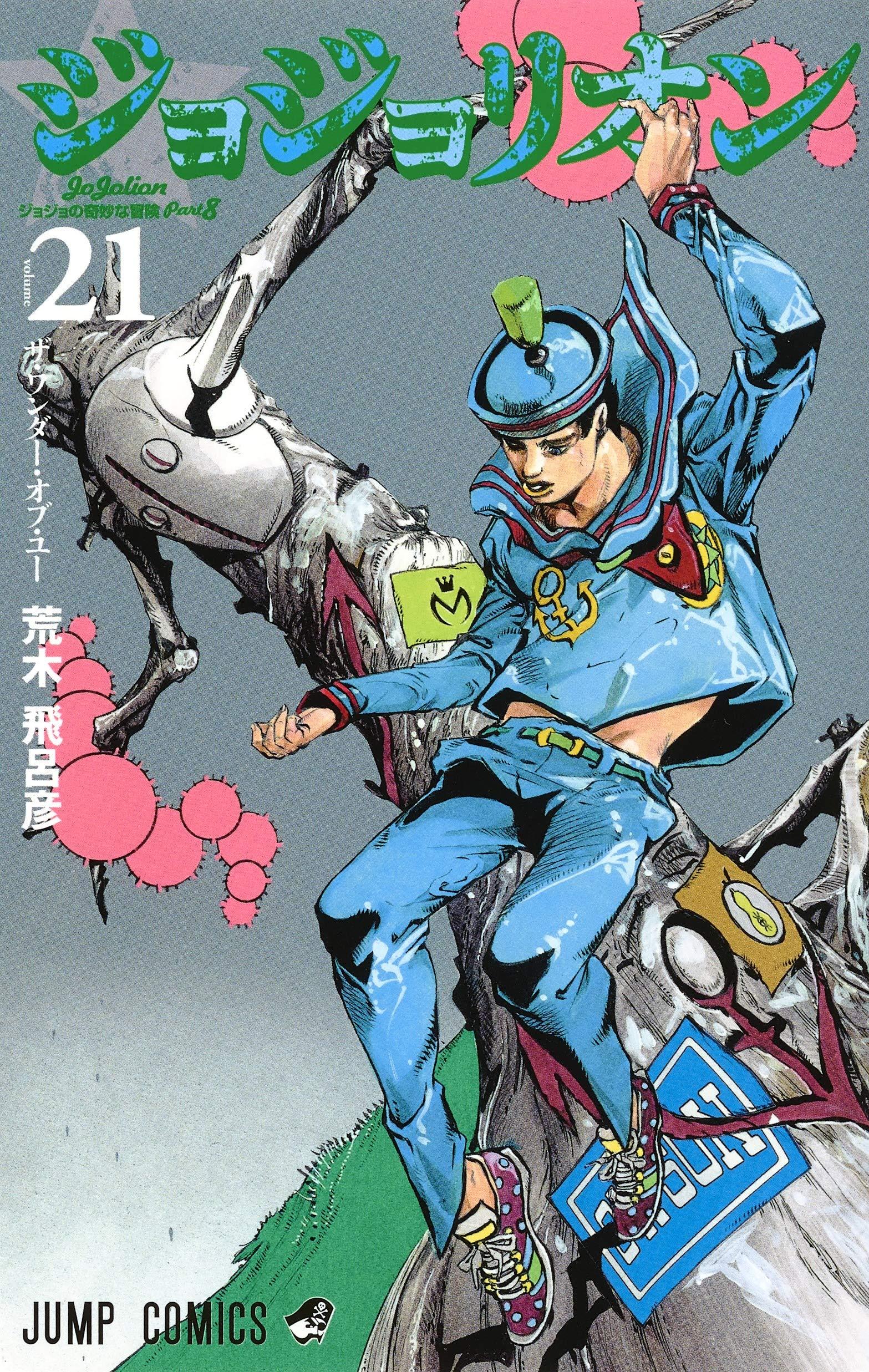 Jojolion 12 Jump Comics