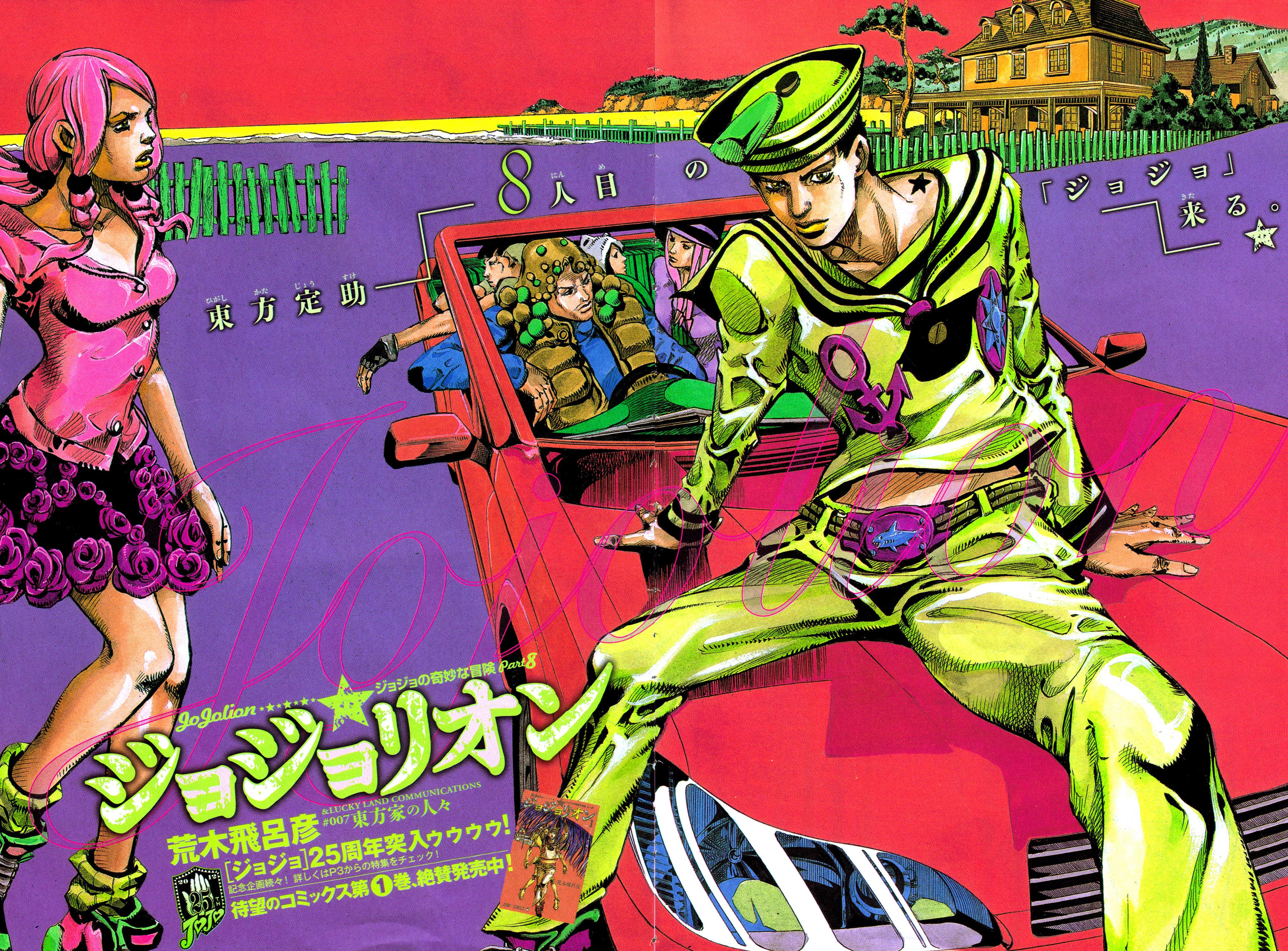 JJL Chapter 7 Magazine Cover B.jpg