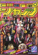 Weekly Jump January 16 1997.jpg