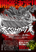 BSK Oct 2020 Exhibition Announcement.png