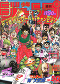 Weekly Jump Nov 26, 1990.png