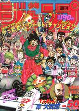Weekly Jump Nov 26, 1990.png
