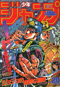 Weekly Jump May 1, 1989.png