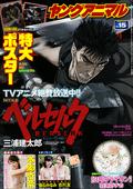 YA Issue 15 2016.png
