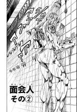 SO Chapter 12 Cover B Bunkoban.jpg