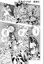 SO Chapter 115 Cover A Bunkoban.jpg