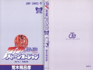 SO Volume 11 Book Cover.png