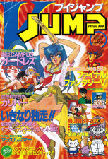 1 VJUMP - 1992-12 Cover.png