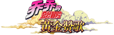 Golden Hymn Chinese Logo.png