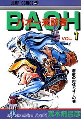 Baoh Volume 001.png