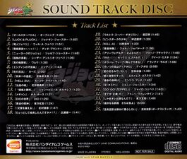 ASB OST Back Cover.jpg