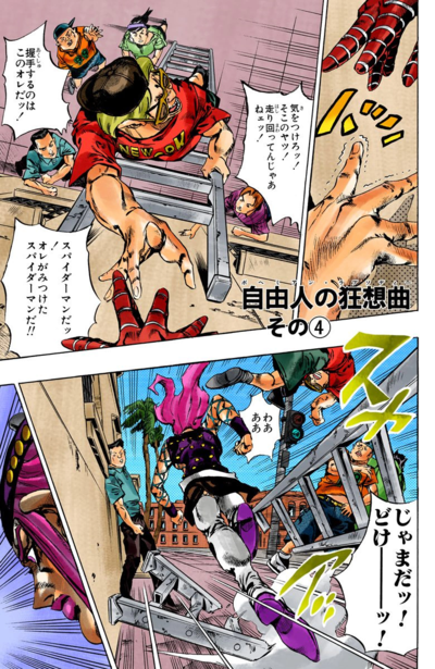 SO Chapter 107 Cover A.png