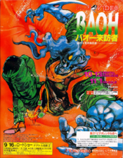 Newtype 10-1989 - Baoh Ad.png