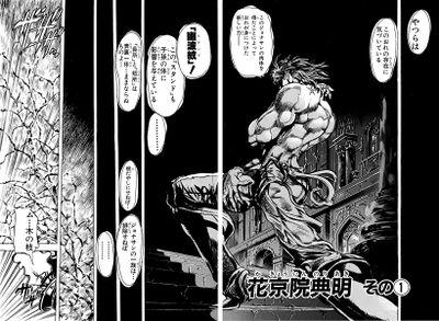 Chapter 118 Cover B Bunkoban.jpg