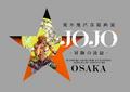 Ripples of Adventure Osaka catalog.png