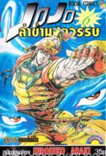THjojo-vol6.png