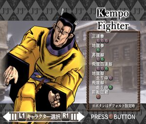 KempoFighterPS2.jpg