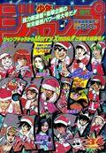 Weekly Jump January 10 1996.jpg