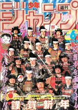 Weekly Jump January 22 1987.jpg