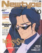 Newtype 10-1989.jpg