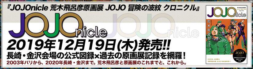Araki-jojo header 2020-1-02.jpg