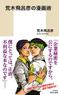 Manga Technique.jpg