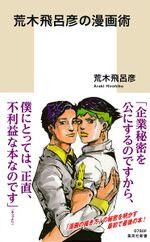 Hirohiko Araki's Manga Technique