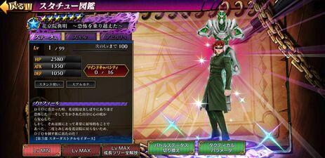 DR3KakyoinCool6star.jpg