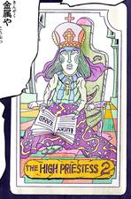 High Priestess Tarot Manga.png