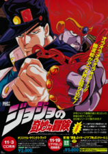 1993 OVA Poster Ep. 1 Release.png